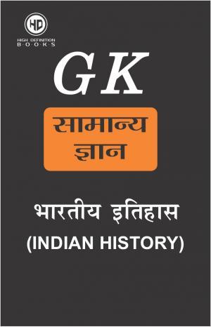 GK भारतीय इतिहास Indian History