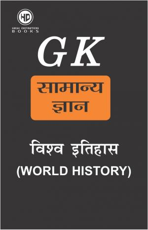 GK विश्व इतिहास World History