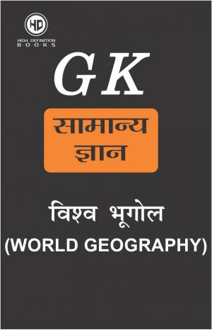 GK विश्व भूगोल World Geography