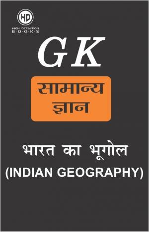 GK भारत का भूगोल Indian Geography