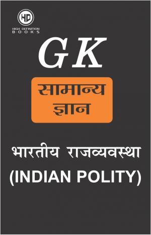 GK भारतीय राजव्यस्था Indian Polity