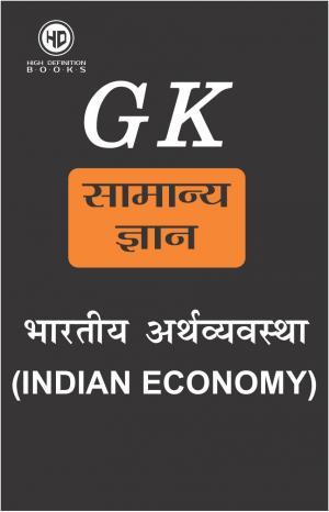 GK भारतीय अर्थव्यवस्था Indian Economy