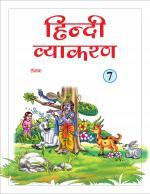 हिंदी व्याकरण कक्षा 7 Hindi Grammar class - 7