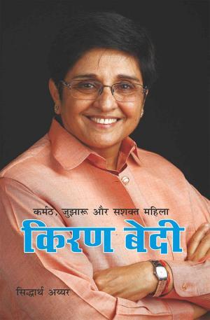Karmath, Jujharu Aur Shashakt Mahila: Kiran Bedi  :   कर्मठ, जुझारू और सशक्त महिला  किरण बेदी