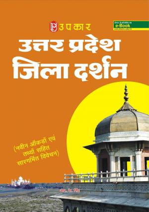 Uttar Pradesh Jila Darshan