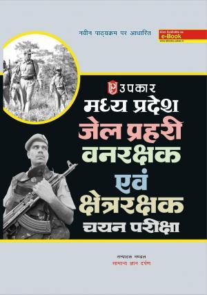 Madhay Pradesh Jail Prahari Vanrakshak Shetrarakshak Chayan Pariksha