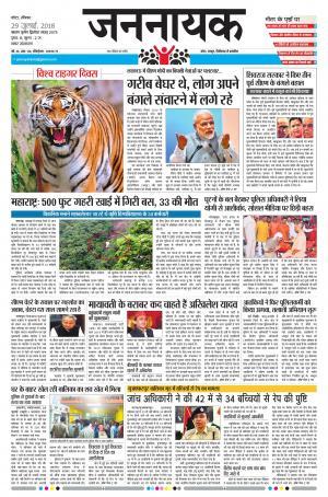 Jannayak News Paper