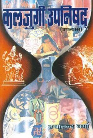 Kaljugi Upnishad : कलजुगी उपनिषद्  - एक विचारोत्तेजक उपन्यास