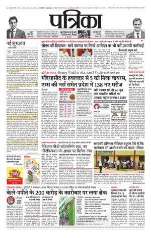 Patrika Raipur - Read on ipad, iphone, smart phone and tablets.