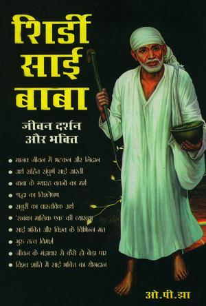 शिर्डी साईबाबा : जीवन - दर्शन और भक्ति : Sai Baba Jeevan Darshan aur Bhakti