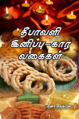 Deepawali Inippu-Kara Vagaikal