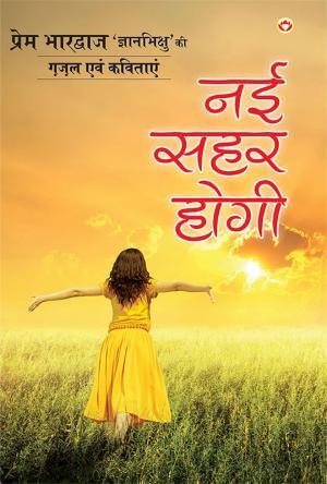 नई सहर होगी : Nayi Sehar Hogi
