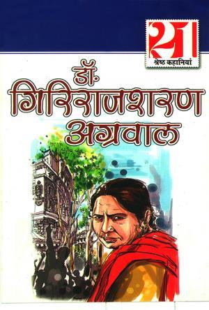 डॉ गिरिराजशरण अग्रवाल की 21 श्रेष्ठ कहानियाँ : Dr. Girirajsharan Agarwal ki 21 Shreshth Kahaniyan