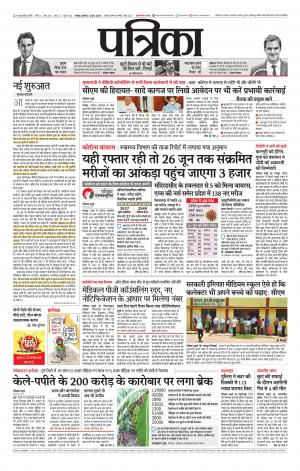 Patrika Bhilai - Read on ipad, iphone, smart phone and tablets.