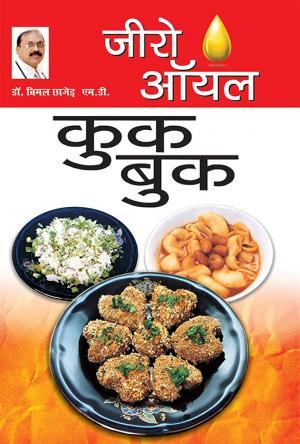 जीरो ऑयल कुक बुक : Zero Oil Cook Book