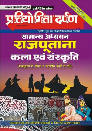 Rajasthan Exam Series-2 Rajputana Art & Culture