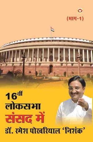 16वीं लोकसभा संसद में डॉ. रमेश पोखरियाल 'निशंक' भाग-1 : Sansad mein Dr. Ramesh Pokhriyal Nishank bhag -1