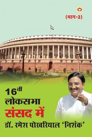 16वीं लोकसभा संसद में डॉ. रमेश पोखरियाल 'निशंक' भाग-2 : 16th Loksabha Sansad mein Dr. Ramesh Pokhriyal Nishank bhag -2