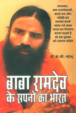 Baba Ramdev ke Sapno ka Bharat : बाबा रामदेव के सपनों का भारत