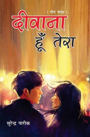 Deewana hun tera - Gita Sangrah : दीवाना हूँ तेरा - गीत संग्रह