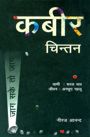 कबीर चिन्तन : Kabir Chintan