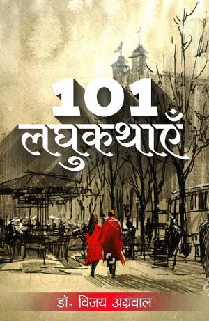 101 Laghukathayein