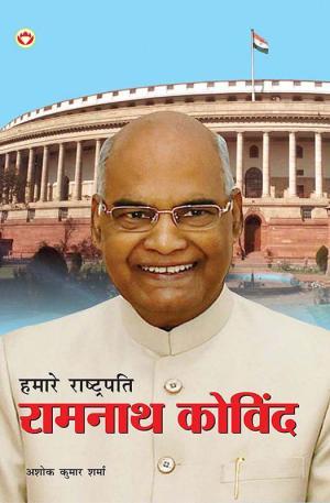 हमारे राष्ट्रपति रामनाथ कोविंद : Hamare Rashtrapati Ramnath Kovind