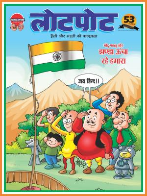 Lotpot Hindi - Read on ipad, iphone, smart phone and tablets.