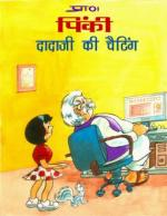 Pinki-Grandpa's-Chatting-Hindi - Read on ipad, iphone, smart phone and tablets.