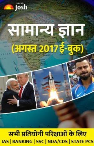 General Knowledge August 2017 eBook Hindi