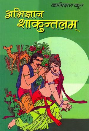 Abhigyan Shakuntalam : अभिज्ञान शाकुन्तलम्
