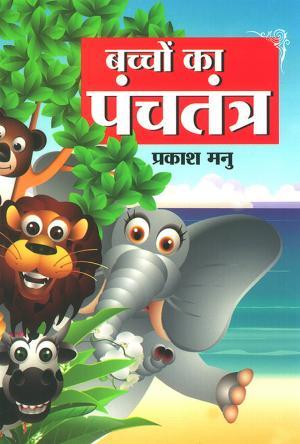 बच्चों का पंचतंत्र : जीवन में सीख देने वाली रोचक कहानियां : Bachchon Ka Panchtantra : Jivan me Seekh Dene vali Rochak Kahaniyan