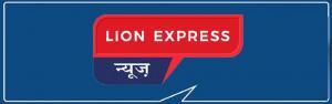 Lion Express