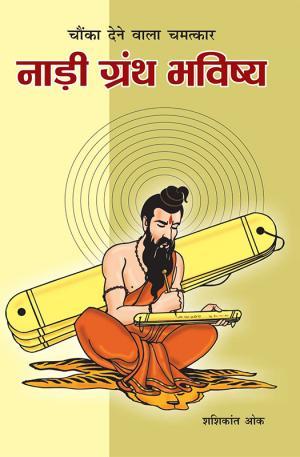 नाड़ी ग्रंथ भविष्य : Naadi Granth Bhavishya