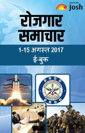 Rojgar Samachar (01-15 August 2017) e-Book