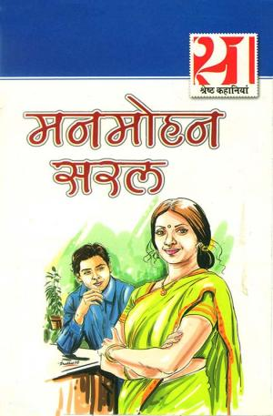 मनमोहन सरल की 21 श्रेष्ठ कहानियाँ : Manmohan Saral ki Shreshtha Kahaniyan