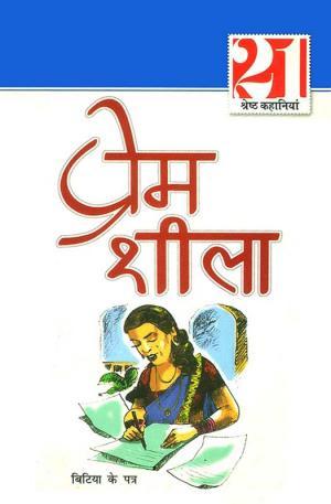 प्रेम शीला की 21 श्रेष्ठ कहानियां : Prem Shila ki Shrestha Kahaniyan