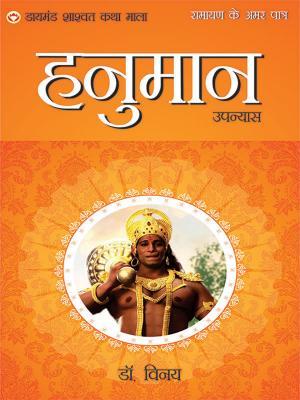 Ramayan Ke Amar Patra : Pawanputra Hanuman : रामायण के अमर पात्र : हनुमान