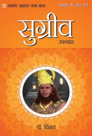 Ramayan Ke Amar Patra : Sugriva : रामायण के अमर पात्र : वानरराज सुग्रीव