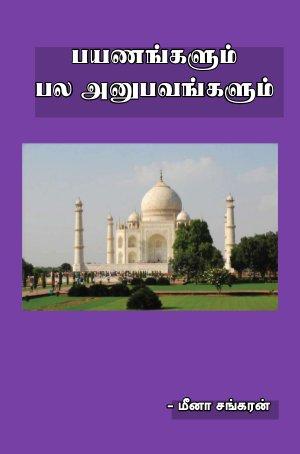 Pazhanangalam Pala Anubhavangalum