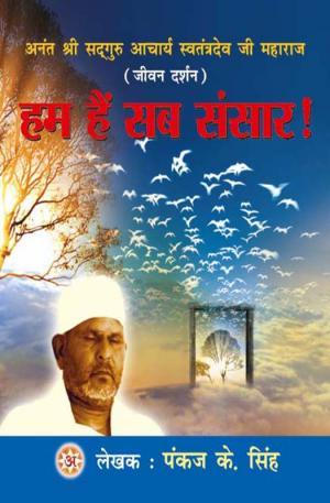 हम हैं सब संसार : Hum Hai Sab Sansar