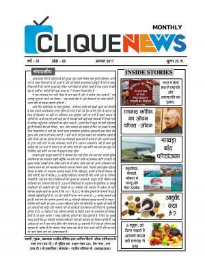 Clique News
