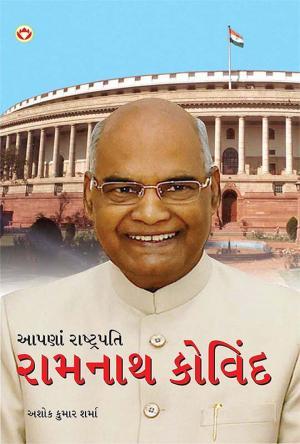 આપણાં રાષ્ટ્રપતિ - રામનાથ કોવિંદ : Hamare Rashtrapati Ramnath Kovind
