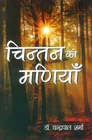 चिन्तन की मणियाँ : Chintan ki Maniya
