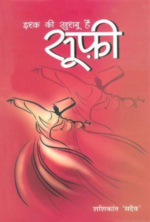 इश्क़ की ख़ुशबू है सूफ़ी : Ishq ki Khushbu Hai Sufi