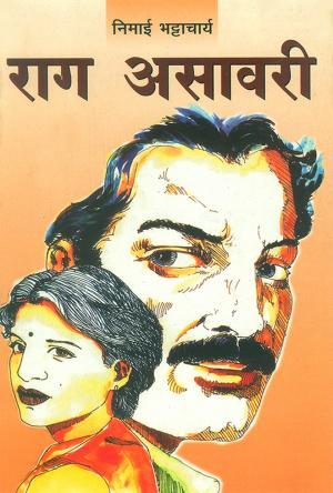 राग असावरी : Raag Ashavari