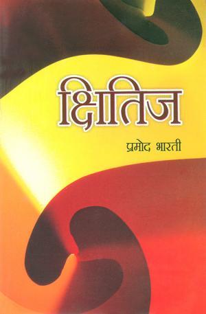 Kshritij  :  क्षितिज : समकालीन कविता एवम् गीत और गजल