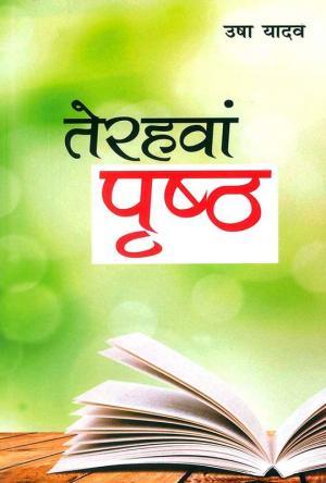 तेरहवां पृष्ठ : Terahava  Pristh