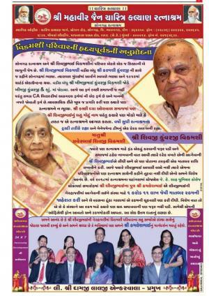 Songadh Ratnashram Patrika