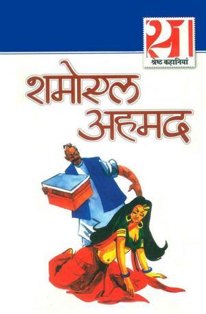 शमोएल अहमद की 21 श्रेष्ठ कहानियाँ : Shamoil Ahmad ki 21 Shresth Kahaniyan